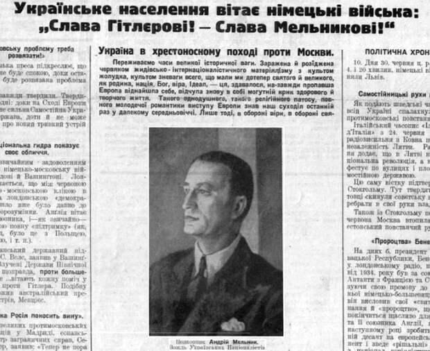 В Киеве проходит выставка пособника Гитлера - Андрия Мельника