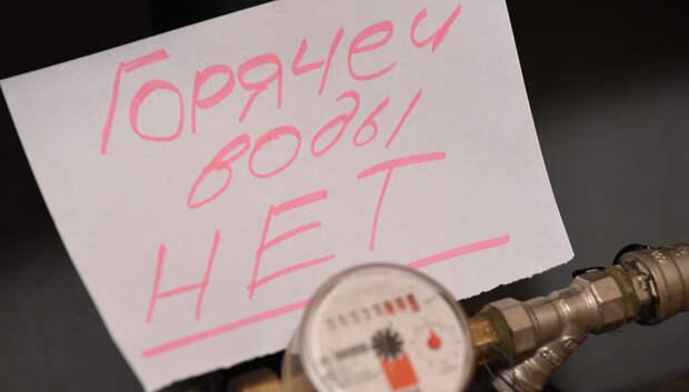 Отключение горячей воды необходимо для ремонта систем Подмосковья и их стабильной работы