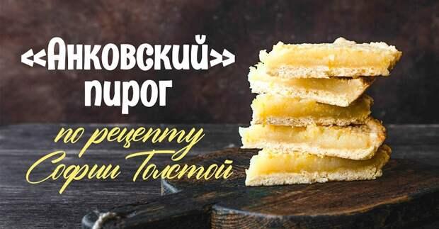 Почему Лев Толстой писал, что сильнее, чем рок — только сладкий анковский пирог