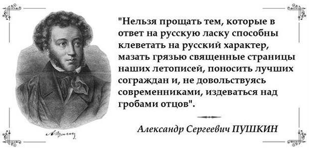 """Александр ПУШКИН - """"КЛЕВЕТНИКАМ РОССИИ"""""""