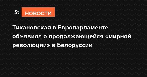 Тихановская в Европарламенте объявила о продолжающейся «мирной революции» в Белоруссии