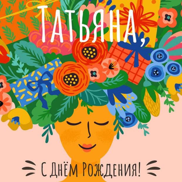 Картинка с надписью с днем рождения татьяна