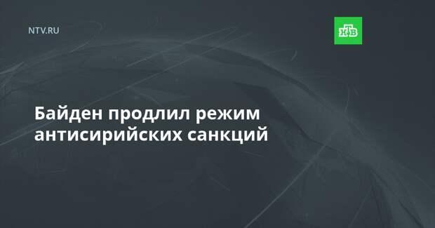 Байден продлил режим антисирийских санкций