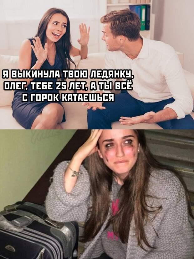 Поругался с девушкой