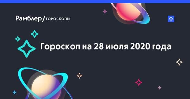 Гороскоп на 28 июля 2020