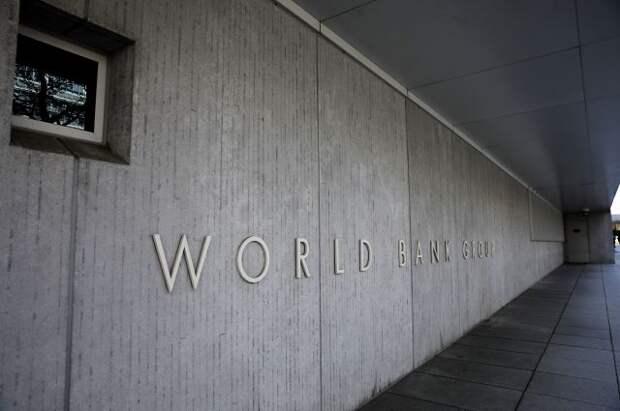 Всемирный банк ожидает рекордного за 80 лет роста мировой экономики