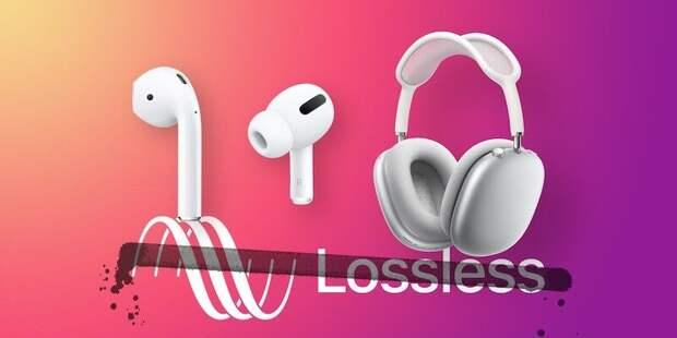 Ни одни AirPods не совместимы с новой функцией Apple Music. Какие наушники подойдут