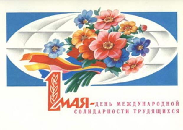С Первомаем, друзья, с Днём Международной солидарности трудящихся 1 Мая!