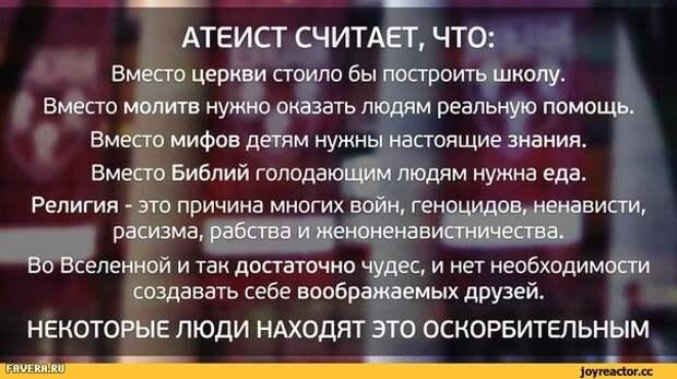 Атеистические настроения в России стремительно нарастают?