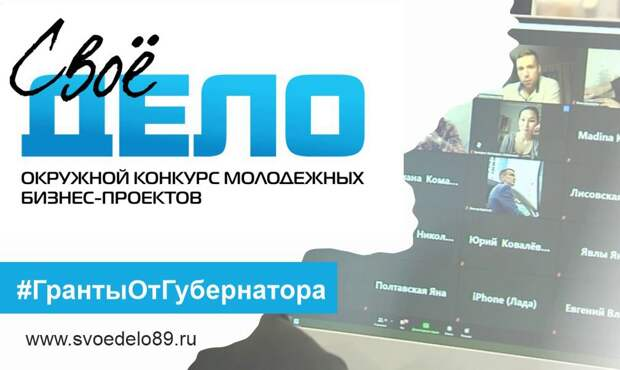 В арктическом регионе завершён приём заявок на участие в конкурсе «Своё дело»
