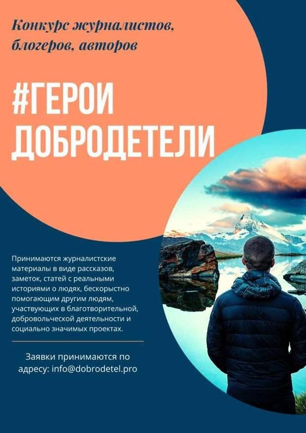Объявлен конкурс для журналистов, блогеров, авторов #ГЕРОИДОБРОДЕТЕЛИ