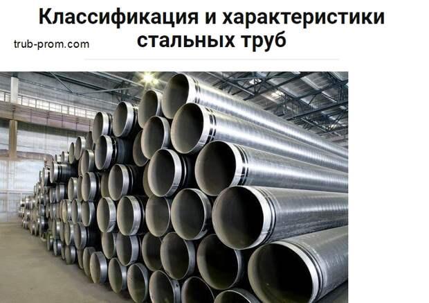 Размер мировой индустрии стальных труб