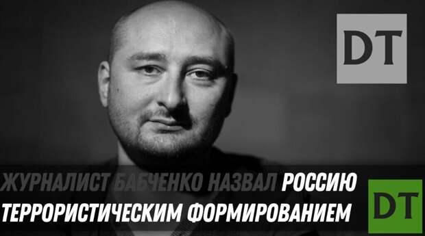Журналист Бабченко назвал Россию террористическим формированием