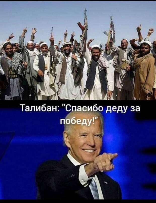 Байден о состоявшемся позоре США в Афганистане
