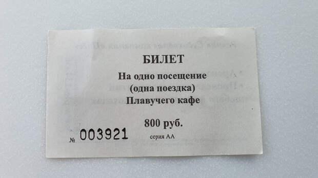 Билет на часовую прогулку в Волгограде