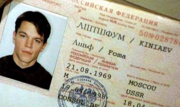 Американские документы прикрытия из шпионского боевика «Идентификация Борна»