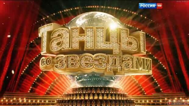 """17 января на """"России 1"""" состоится премьера нового сезона шоу """"Танцы со звёздами"""""""