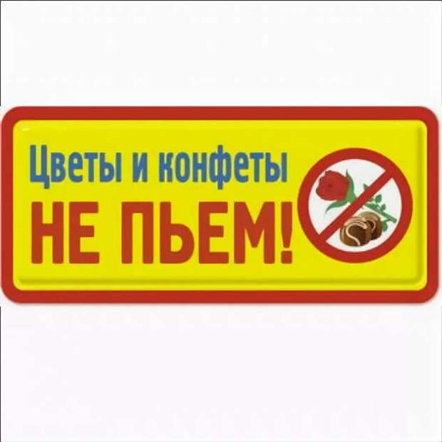 Прикольные вывески. Подборка chert-poberi-vv-chert-poberi-vv-10020330082020-14 картинка chert-poberi-vv-10020330082020-14