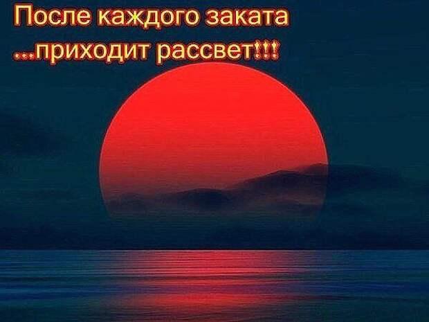 Боже, какое блаженство Видеть рассвет после тьмы.