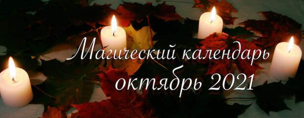 Магический календарь на октябрь 2021 г.