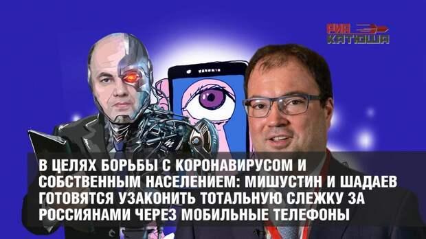 В целях борьбы с коронавирусом и собственным населением: Мишустин и Шадаев готовятся узаконить тотальную слежку за россиянами через мобильные телефоны
