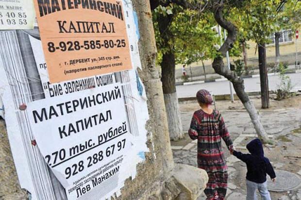 Наталья Поклонская об обналичивании «материнского капитала»