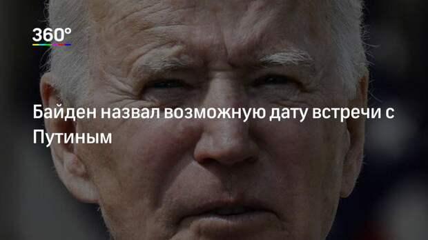 Байден назвал возможную дату встречи с Путиным