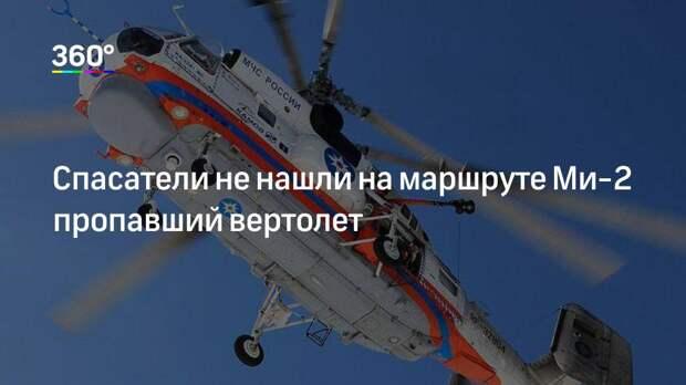 Спасатели не нашли на маршруте Ми-2 пропавший вертолет