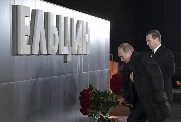 Почему Ельцин-центр нельзя закрыть, и что пообещал Путин на его открытии