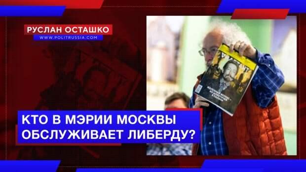 Кто в мэрии Москвы обслуживает либерду?