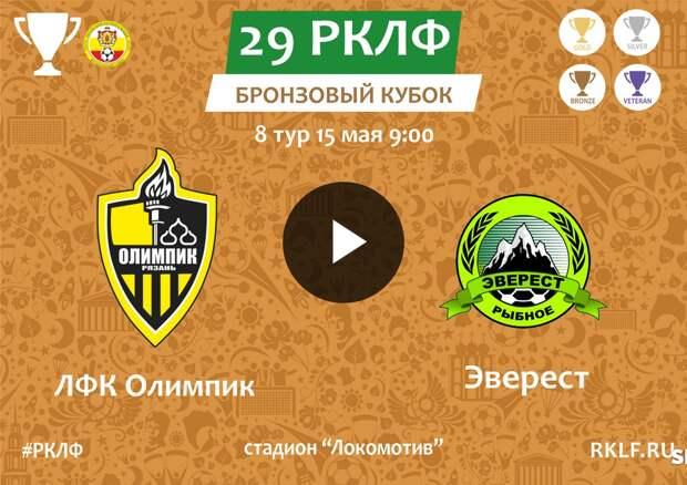 29 РКЛФ Бронзовый Кубок ЛФК Олимпик - Эверест 3:3