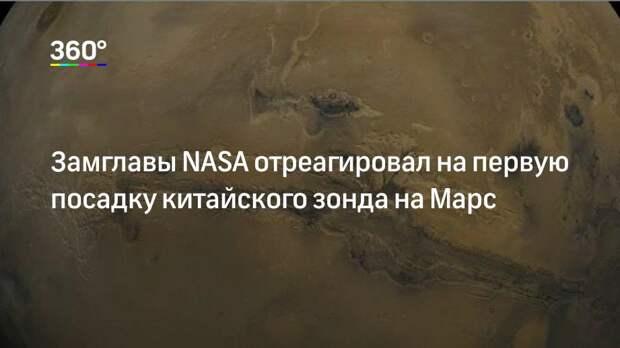 Замглавы NASA отреагировал на первую посадку китайского зонда на Марс