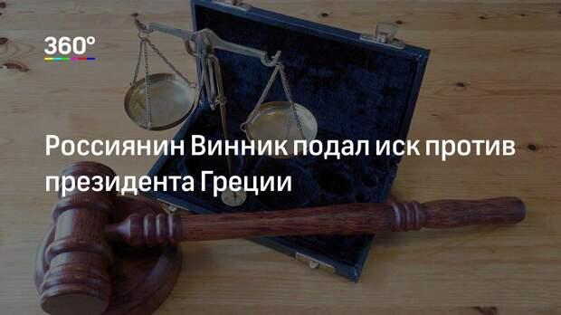 Россиянин Винник подал иск против президента Греции