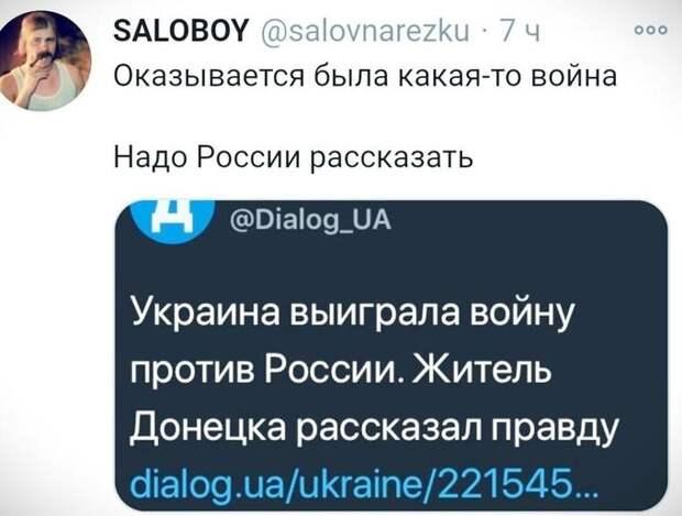 Тут живешь и не знаешь ,что Россия проиграла очередную воину