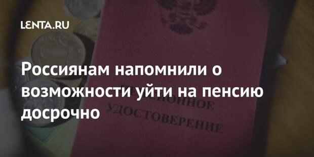 Россиянам напомнили о возможности уйти на пенсию досрочно