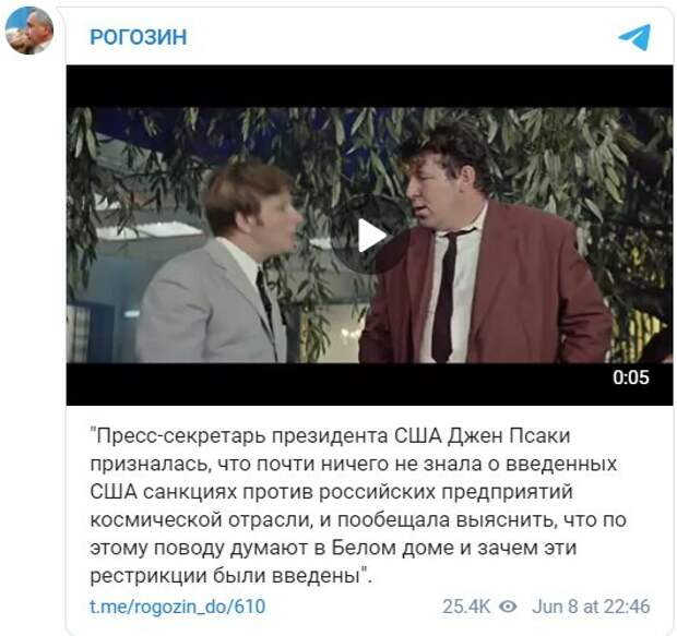 """""""Сеня, по-быстрому объясни"""": Псаки проговорилась про санкции. Рогозин ответил шуткой"""