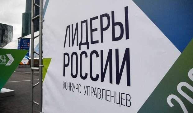 """На четвертый сезон конкурса """"Лидеры России"""" подано 173 тысячи заявок"""