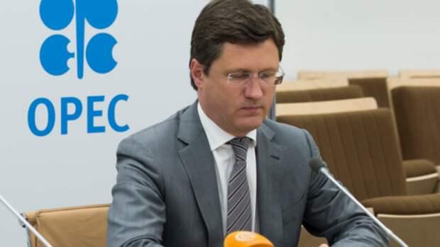 Новак покинул заседание JMMC— СМИ