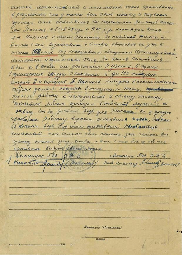 Второй лист наградного листа Шмакова