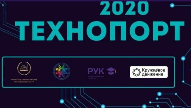 Фестиваль технического творчества «Технопорт‑2020» стартовал в Подмосковье