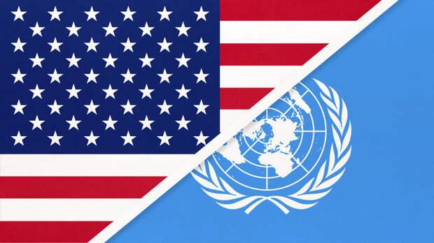 США создают новую ООН без России и Китая