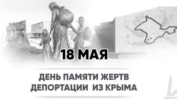 Обращение руководства Бахчисарайского района по случаю скорбной и трагической даты – Дня памяти жертв депортации народов Крыма