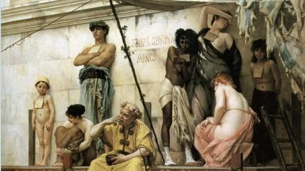 5 вещей которые хозяин не имел права сделать с рабом в древнем Риме