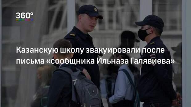 Казанскую школу эвакуировали после письма «сообщника Ильназа Галявиева»