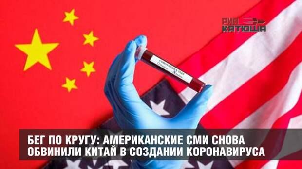 Бег по кругу: американские СМИ снова обвинили Китай в создании коронавируса