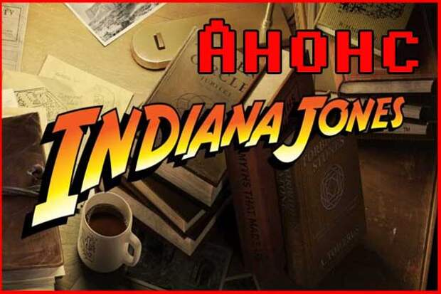 Анонс Indiana Jones Game