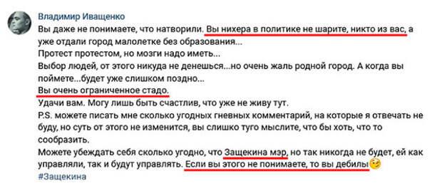 Что единоросы в реальности думают о народе России?