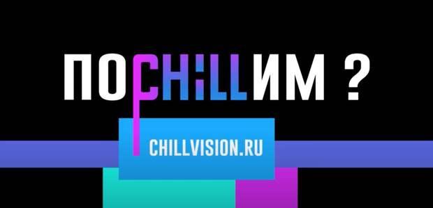 В России запустился первый веб-кинотеатр Chill