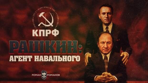 Собачья «сцепка» Рашкина и Навального: главный коммунист Москвы расставил точки над «i»