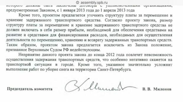 Милонов, обвинивший эвакуаторщиков его машины в бандитизме авто, законы, общество, парковщики, платная эвакуация, факты